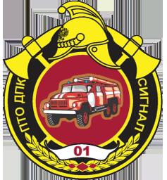 ООО «ПТО ДПК «Сигнал-01» Пожарная охрана мероприятий. Дистанционное обучение пожарная безопасность